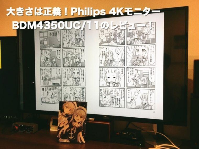 Philips,4Kモニター,BDM4350UC/11,レビュー