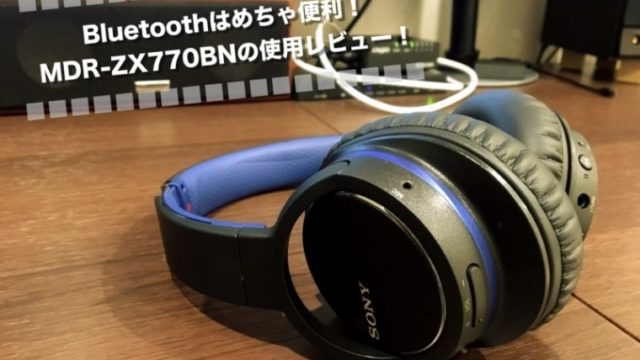 SONY MDRーZX770BN レビュー