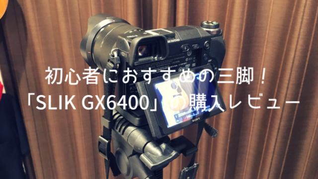 初心者におすすめの三脚「SLIK GX6400」
