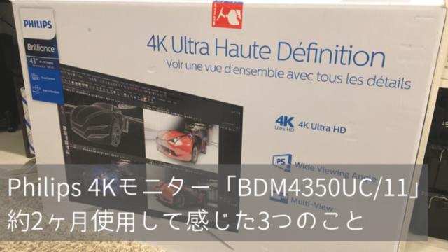 BDM4350UC/11