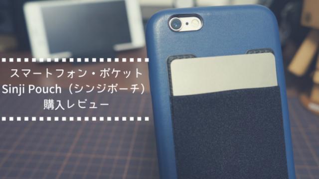Sinji Pouch、シンジポーチ、レビュー、ICカード収納、iPhone