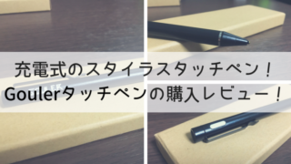 タッチペン、おすすめ、充電式、ゲーム、iPhone