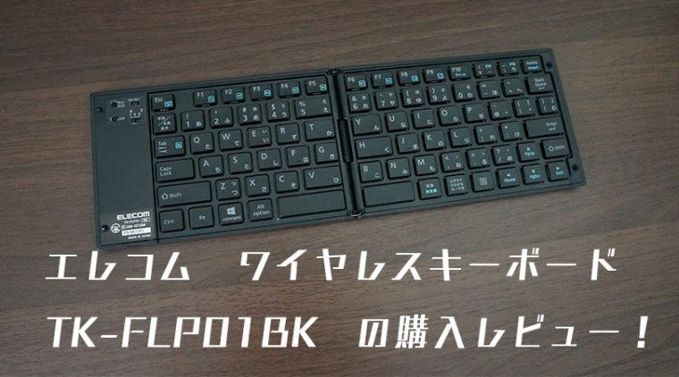 ワイヤレスキーボード,エレコム,安価,レビュー