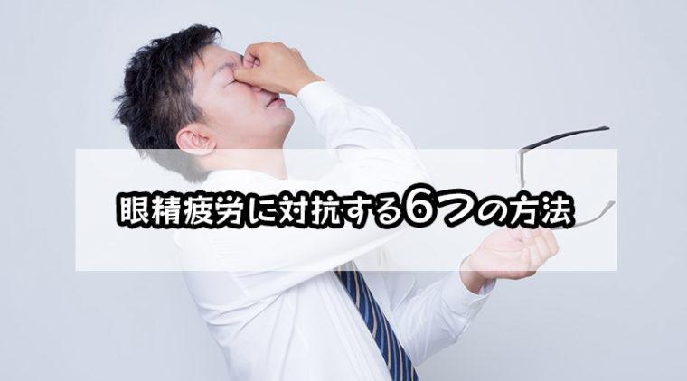 眼精疲労,症状,目の疲れ,解消,対策