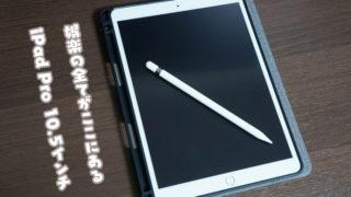 iPad Pro,レビュー,旧型,アイパッド,感想