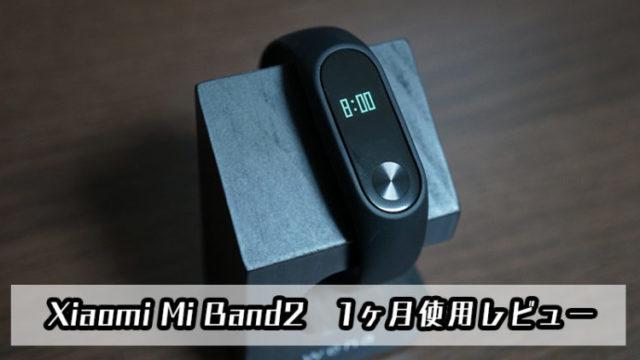 Xiaomi Mi Band2,レビュー,使い方,安い,スマートウォッチ