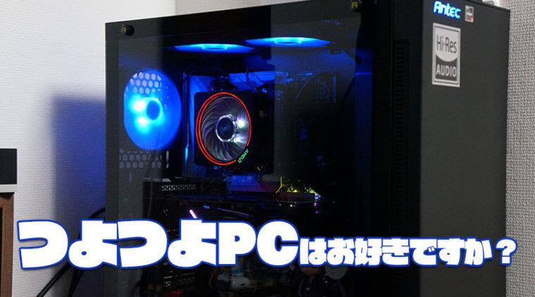 自作PC,パソコンパーツ,つよつよPC,ゲーミングパソコン