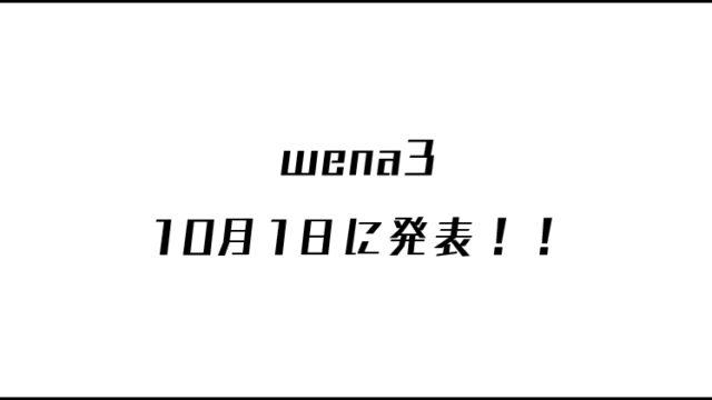 wena,wena3,ソニー,スマートウォッチ